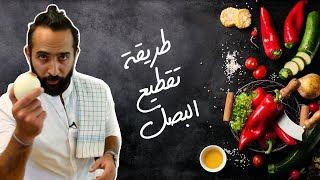 Chef Tips - طريقة تقطيع البصل