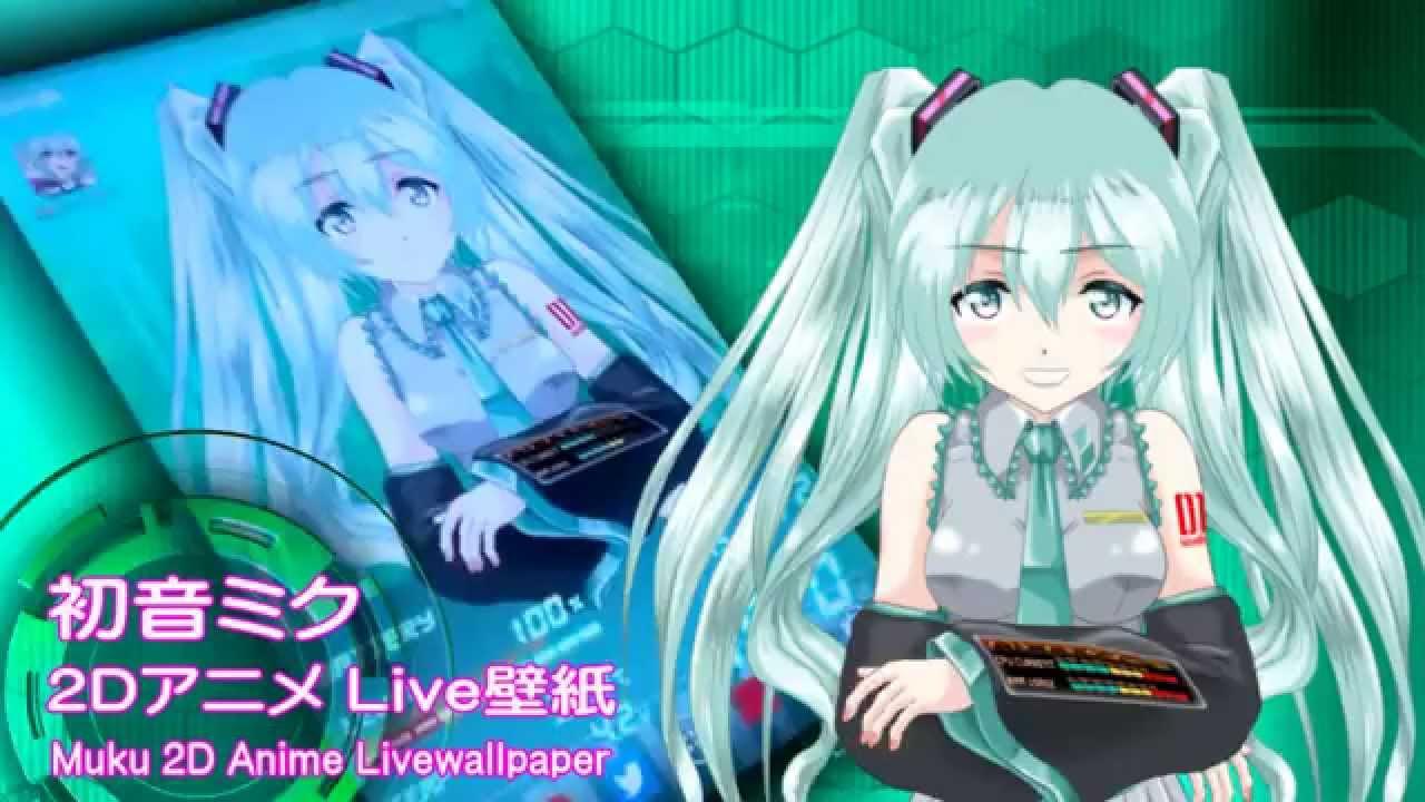 初音ミク 2dアニメlive壁紙 For Android Youtube