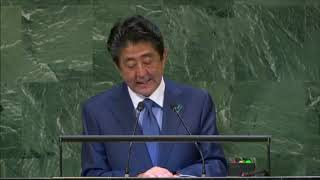 第73回国連総会における安倍総理大臣一般討論演説