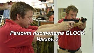 Ta'mirlash airsoft pistol qismi 2 GLOCK
