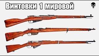 Топ 10 самых популярных винтовок Первой мировой войны
