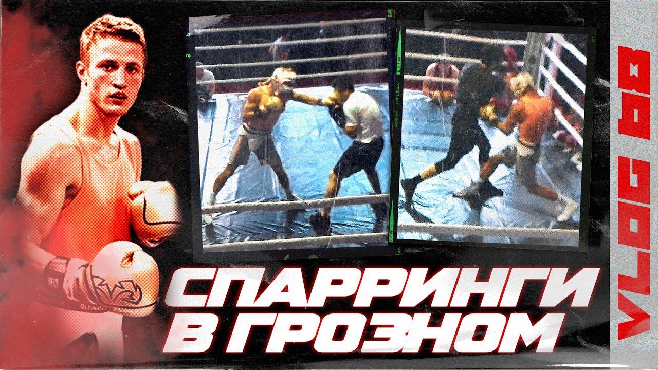 Жесткая тренировка в Грозном┃8 раундов подряд┃Сергей Воробьев. Путь к Чемпионству.