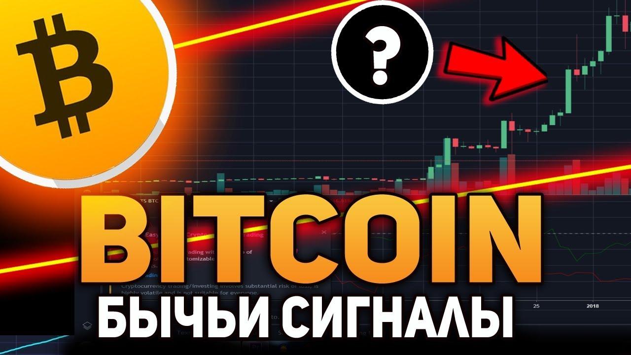 Биткоин Стало Известно Какие Криптовалюты Дадут Иксы в Конце 2018 Прогноз