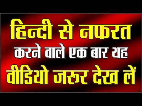 हिन्दी से नफरत करने वाले एक बार यह वीडियो जरूर देख लें- कवि त्रिलोक चन्द अटेली