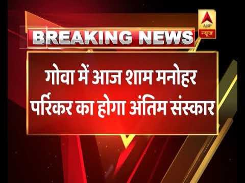 Manohar Parrikar's Last Rites In Panaji Today | ABP News