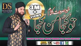 Tu Kuja Man Kuja By Ahmad Raza Qadri Phalia Mehfil 2018width=