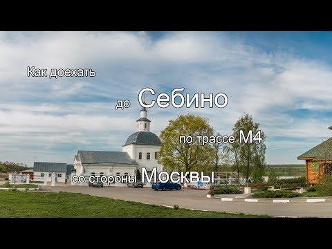 Как доехать до села Себино по трассе М4 со стороны Москвы