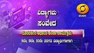 9th Class   Kannada   Day-25   Samveda   3.30PM to 4PM   18-09-2020   DD Chandana