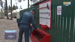 """ТНТ-Поиск: В лагере """" Горизонт"""" пожарная служба провела внеплановые учения"""