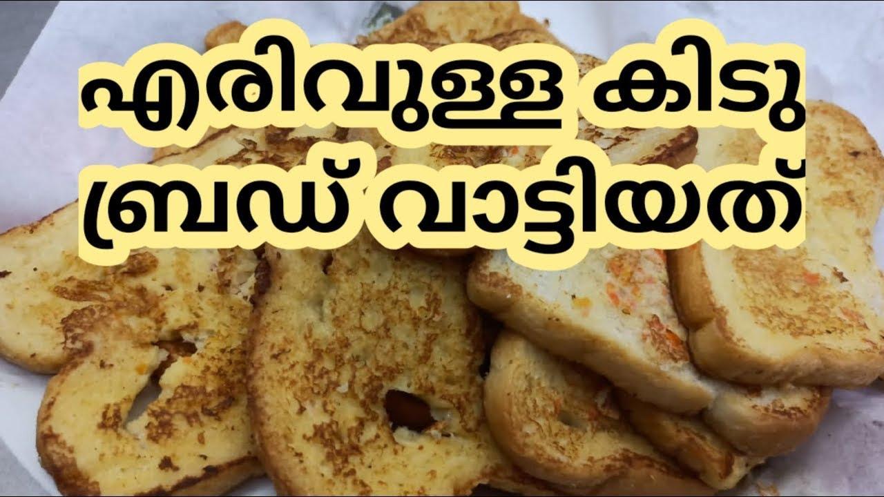 എരിവുള്ള കിടു ബ്രെഡ് വാട്ടിയത്😋 || spicy bread toast || easy & tasty snack || ifthar special snack