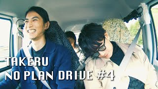 「TAKERU NO PLAN DRIVE」#4