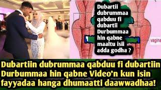 Dubartiin dubrummaa qabduu fi dubartiin Durbummaa hin qabne Video'n kun isin fayyadaa daawwadhaa