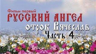 «Русский Ангел» фильм первый - серия 4