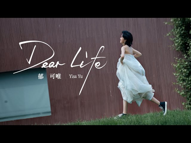 郁可唯 Yisa Yu [ Dear Life ] Official Music Video
