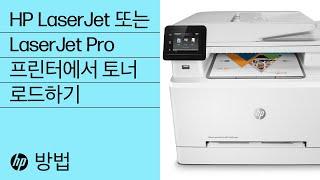 HP LaserJet …