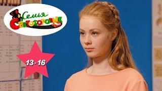 ДЕТСКИЙ СЕРИАЛ! Семья Светофоровых 2 сезон (13-16 серии) | Видео для детей