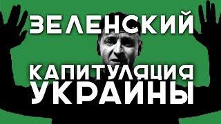 ЗЕЛЕНСКИЙ ГОТОВИТ КАПИТУЛЯЦИЮ УКРАИНЫ РУССКАЯ ВЕСНА 2.0