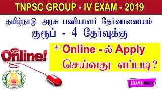 TNPSC Group 4 Apply Online 2019