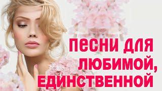 ♥ ПЕСНИ ДЛЯ ЛЮБИМОЙ И ЕДИНСТВЕННОЙ ♥ С праздником любимая женщина ♥