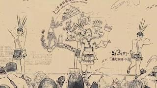 太巴塱大法隆文化藝術團