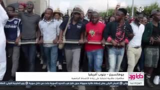 كما ورد | مظاهرات طلابية احتجاجا على زيادة الأقساط الجامعية في جنوب أفريقيا