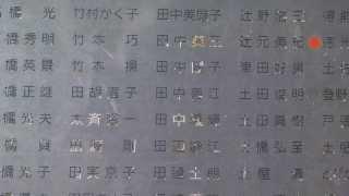 モニュメント前に置かれてる 製作参加者の名前が彫られた板です 竹下景...