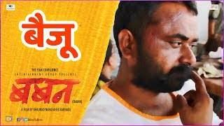 Baban Marathi Movie I Making 5 I Bhaurao Karhade I Bhausaheb Shinde