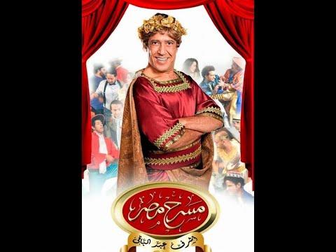 مسرح مصر حلقة عم شكشك كاملة hd