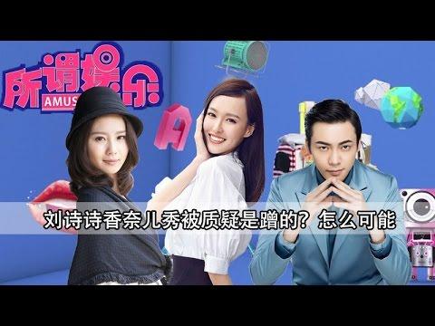 """[所谓娱乐]刘诗诗香奈儿秀是蹭的?张天爱鼻子忽然""""塌了"""""""