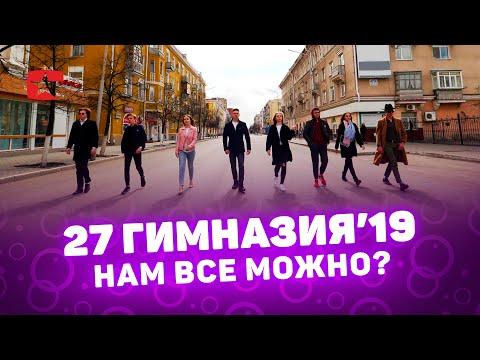 Гимназия 27 выпускной