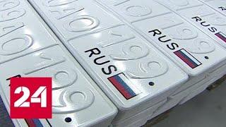 Три одинаковых буквы или цифры: продажу красивых номеров узаконят - Россия 24