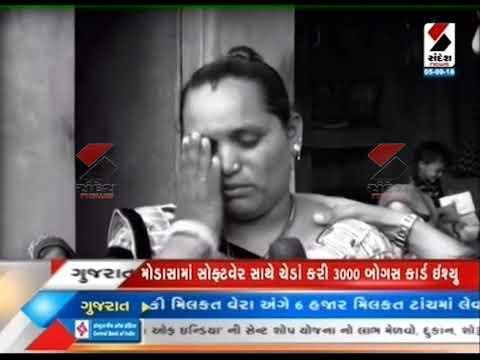 #operationohmaa : Gujarat's medical system expose