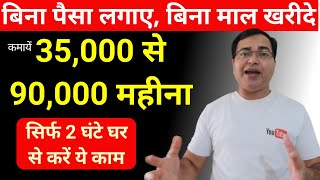 No Investment 100% Profit  | New Business Ideas | Earn 2000 to 3000 daily by working from Home