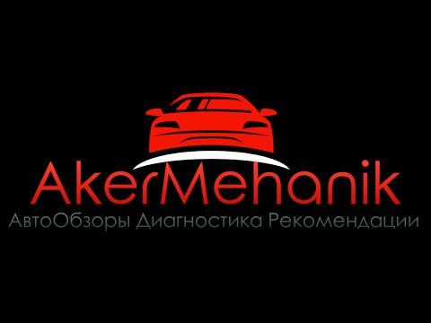 AkerMehanik. Все про Диагностику и ремонт авто. Заходи не стесняйся!