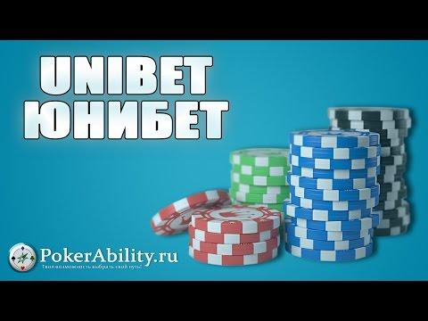 Видео Казино юнибет