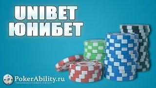 Unibet | Юнибет. Обзор
