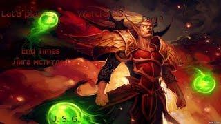 Warcraft III. End Times - Лига мстителей. часть 9.