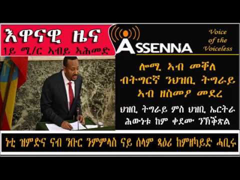 ASSENNA: Ethiopian PM reassures Tigray people re his efforts to normalise relations with Eritrea