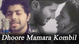 Doore Mamara-Varnapakittu | Malayalam Super Hit Song | Sung by Patrick Michael | Malayalam unplugged