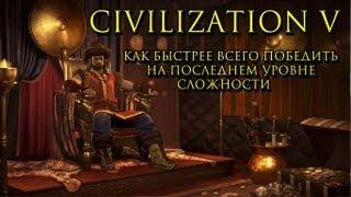 Civilization V. Самое быстрое прохождение на божестве!
