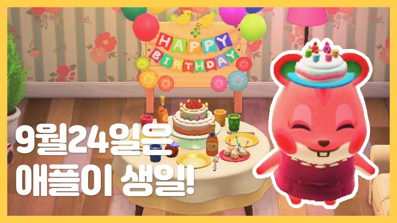 생일이라고 케이크 모자 쓴 귀여운 애플이