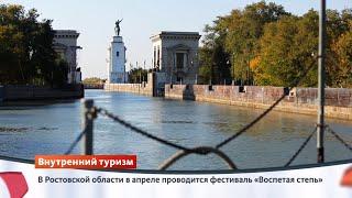 Внутренний туризм | Сделано в России | Телеканал