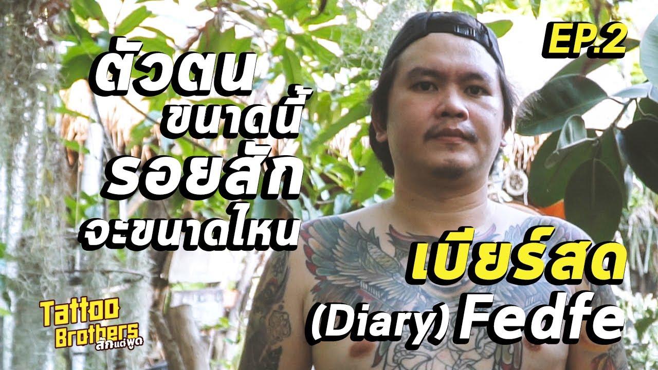 ตัวตนขนาดนี้...รอยสักจะขนาดไหน เบียร์สด (Diary) Fedfe | Tattoo Brothers สักแต่พูด