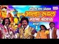 आल्हा रुदल मोहबा बटवारा (भाग -1) - Maithili Nach Programme   Maithili Nautanki 2017
