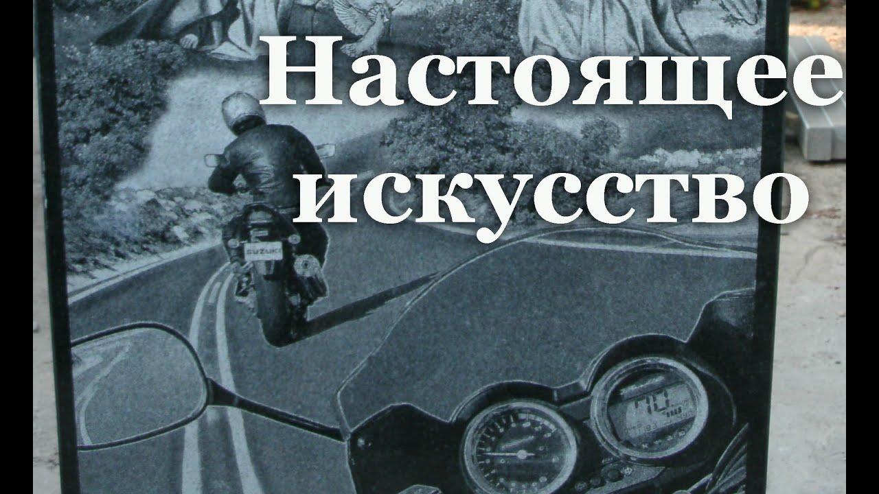 Изготовление памятников мурманск алматы фирма по изготовление памятников к