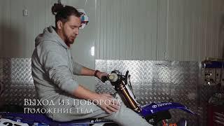 Выход из поворота положение тела на кроссовом мотоцикле. Видео тренировка по мотокроссу