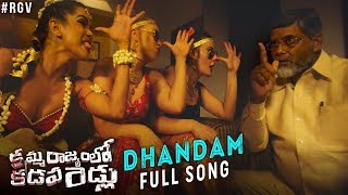 dhandam-full-song-kamma-rajyam-lo-kadapa-reddlu-rgv-sirasri-ravi-shankar