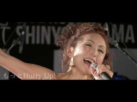 もっとHurry up! 姫乃樹リカ with THE COMING SOON!〜REUNION〜