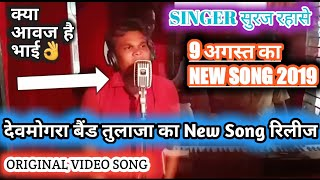 Devmogra Band Tulaja New Song Reales 2019 | सिंगर सुरज रहासे | 9 अगस्त  new song | suraj Rahase