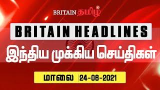 🇮🇳 Britain Tamil Headlines | தலைப்புச் செய்திகள் | Tamil News | Evening Headlines | 24/06/2021